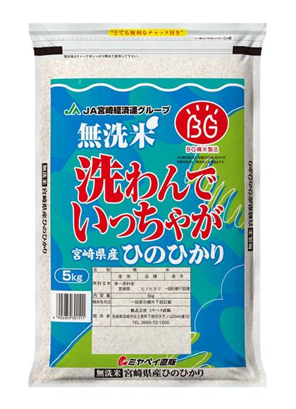 無洗米宮崎県産ヒノヒカリ(洗わんでいっちゃが)
