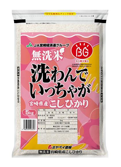 無洗米宮崎県産コシヒカリ(洗わんでいっちゃが)