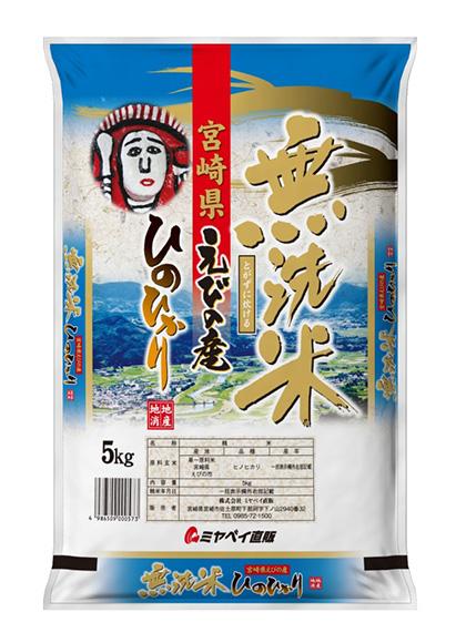 無洗米えびの産ヒノヒカリ
