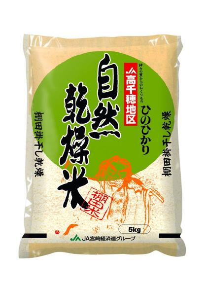 JA高千穂地区(西臼杵郡産)自然乾燥米ヒノヒカリ