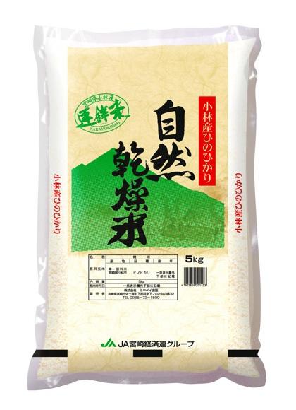小林産自然乾燥米ヒノヒカリ(逆鉾米)