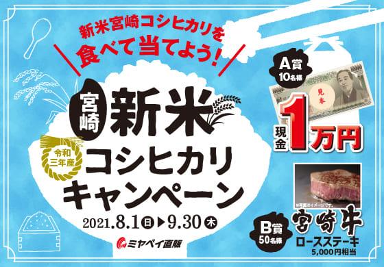 https://miyazaki-okome.jp/campaign4/